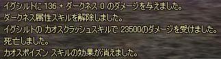 イグダメ02.JPG