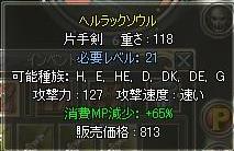 バフ剣.JPG