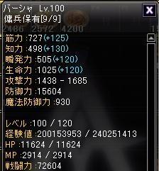 100レベひゃっほぃ.JPG