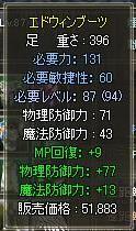 エドウィン足.JPG