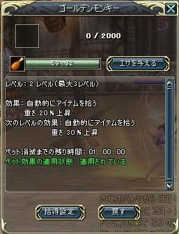 サルレベル2.JPG