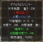 ダブルクロス近接9%.JPG