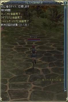 初心者クエ02.JPG