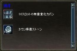 初心者クエ報酬.JPG