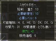 短剣.JPG