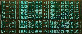 黒騎士弓強化1_9.JPG