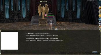 黒魔法の石像.JPG