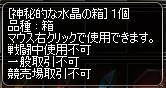 わらしべ成功?.JPG